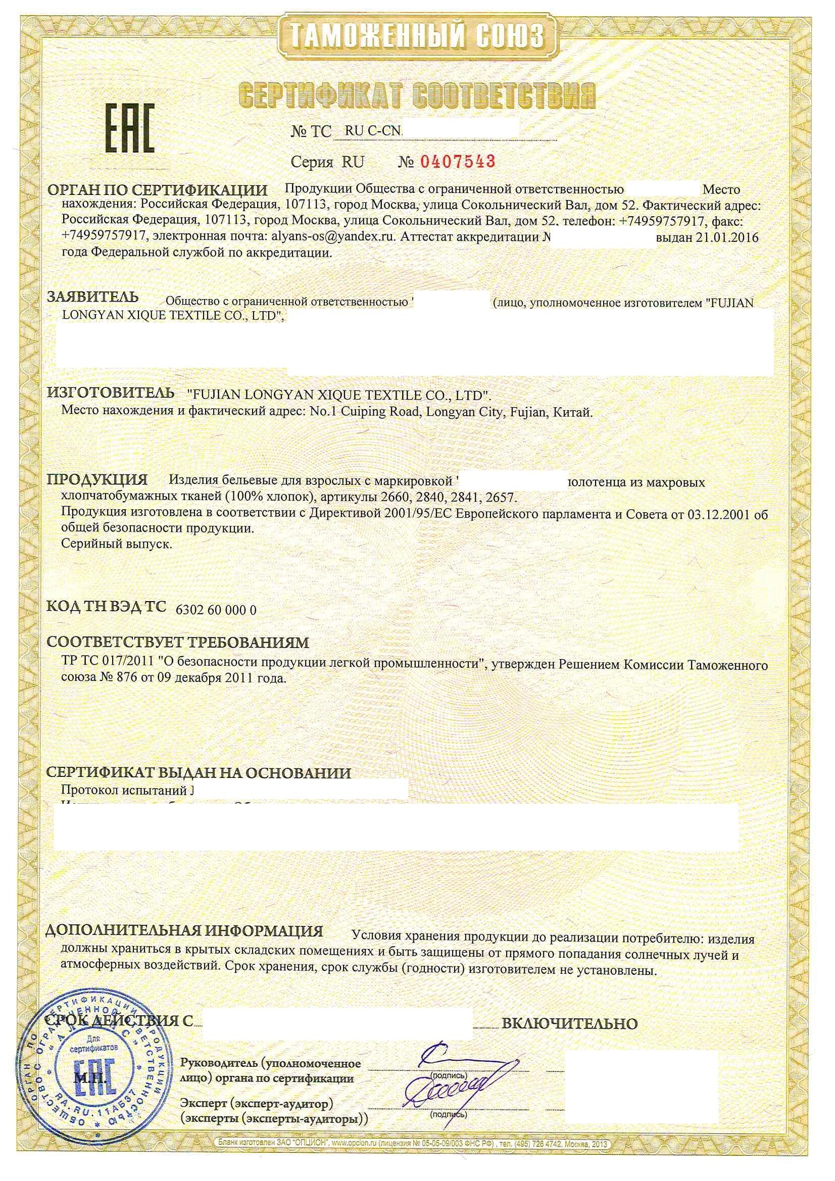 Ртел сертификация сертификация шин отменена